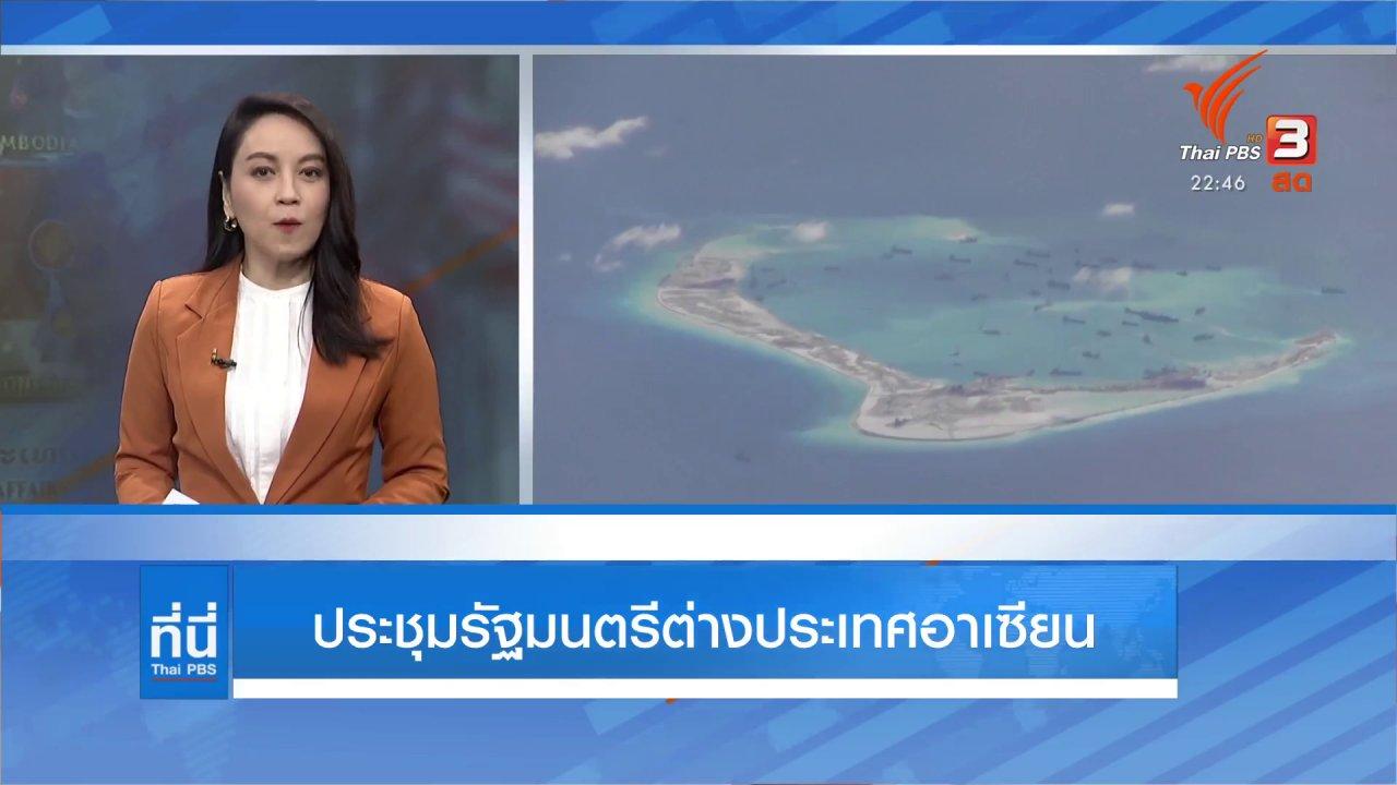 ที่นี่ Thai PBS - ประชุมรัฐมนตรีต่างประเทศอาเซียน