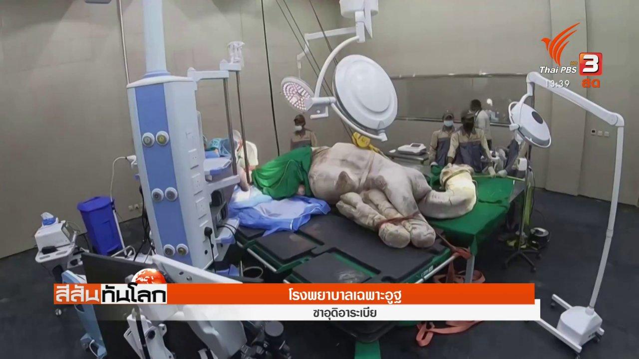 สีสันทันโลก - โรงพยาบาลเฉพาะอูฐ