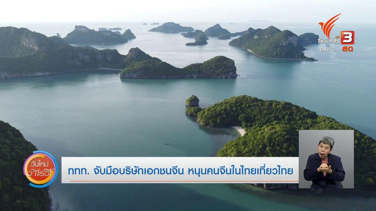 วันใหม่วาไรตี้ - จับตาข่าวเด่น : ททท.จับมือบริษัทเอกชนจีน หนุนคนจีนในไทยเที่ยวไทย