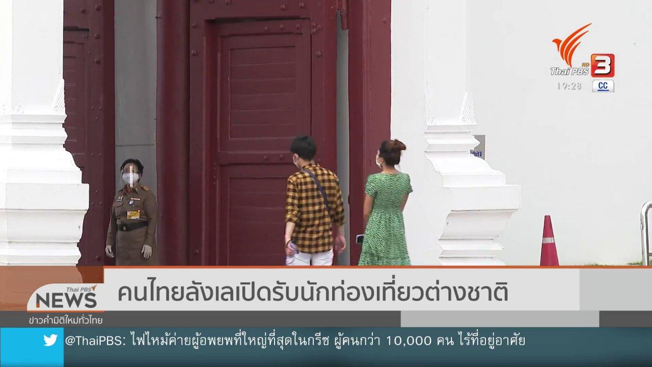 ข่าวค่ำ มิติใหม่ทั่วไทย - คนไทยลังเลเปิดรับนักท่องเที่ยวต่างชาติ