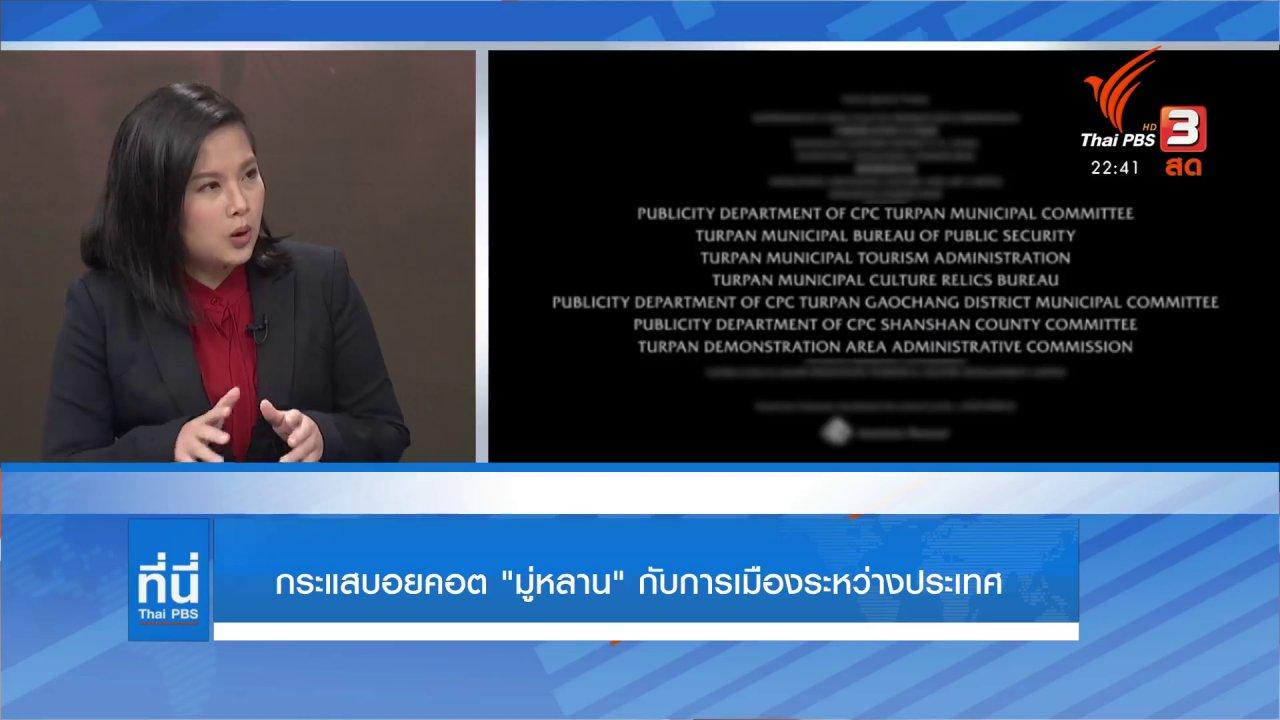 """ที่นี่ Thai PBS - กระแสบอยคอต """"มู่หลาน"""" กับการเมืองระหว่างประเทศ"""