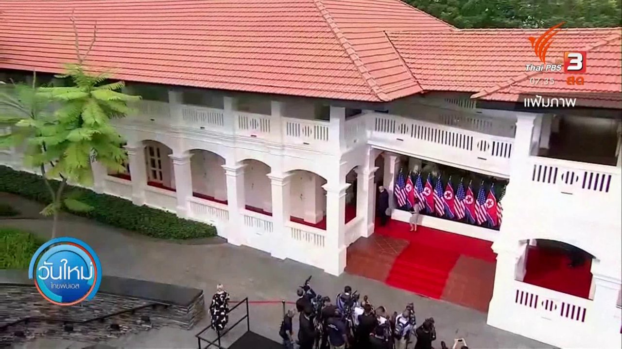 วันใหม่  ไทยพีบีเอส - ทันโลกกับ Thai PBS World : หนังสือใหม่โดยบ๊อบ วู๊ดเวิร์ด เปิดโปงโดนัลด์ ทรัมป์ เรื่องโควิด-19
