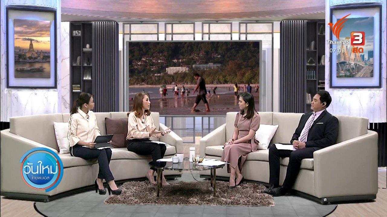 วันใหม่  ไทยพีบีเอส - กินอยู่รู้รอบ : คนไทย ลังเลเปิดรับนักท่องเที่ยวต่างชาติ