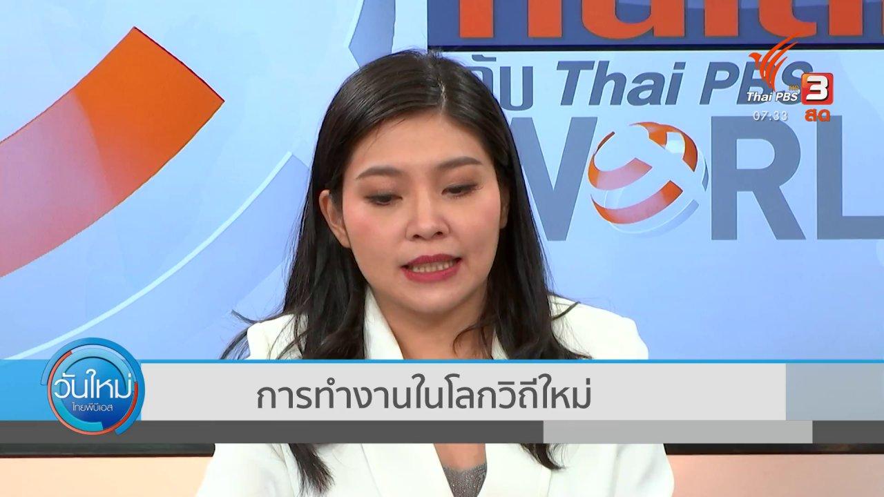 วันใหม่  ไทยพีบีเอส - ทันโลกกับ Thai PBS World : การทำงานในโลกวิถีใหม่