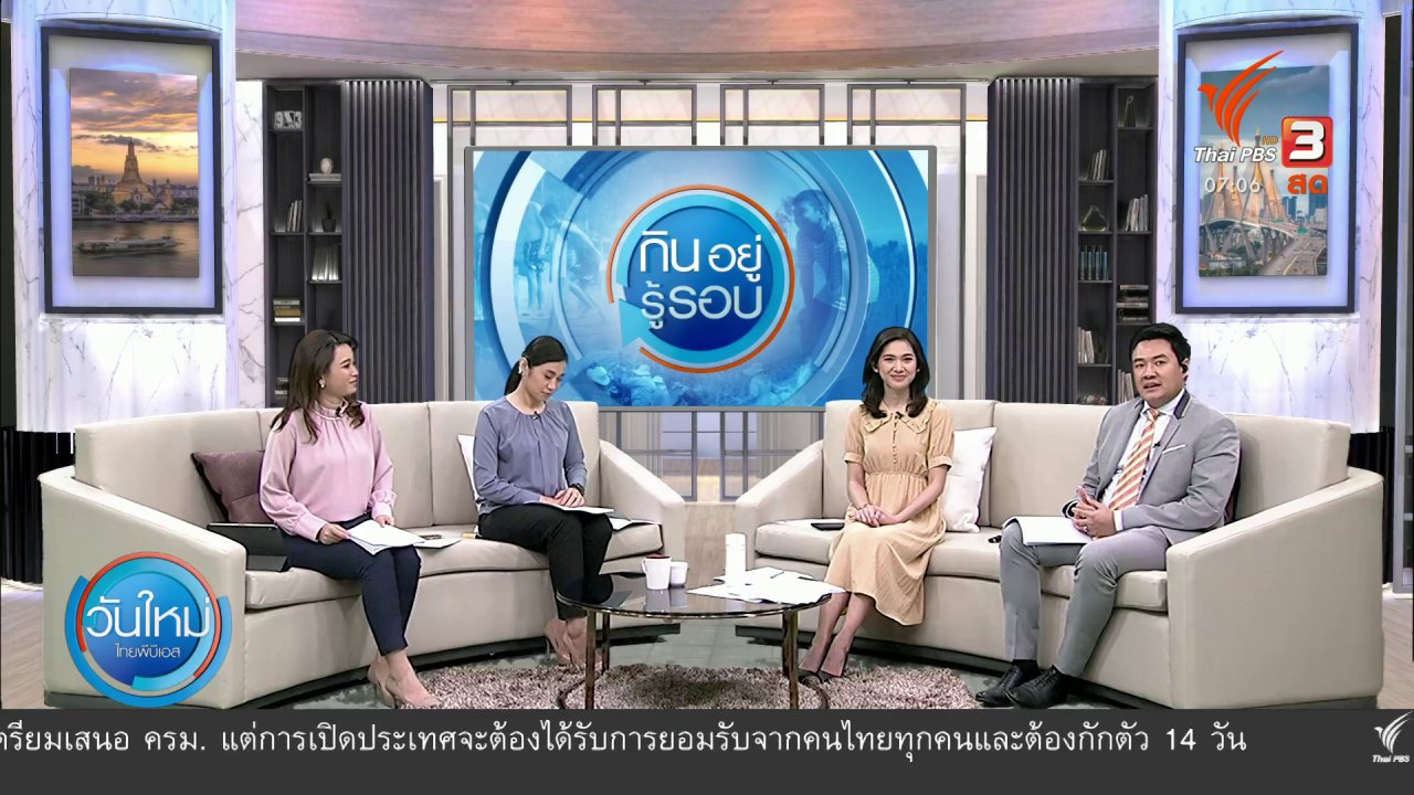 วันใหม่  ไทยพีบีเอส - กินอยู่รู้รอบ : ด่านชายแดนไทย - มาเลเซีย ซบเซา ผู้ประกอบการทยอยปิดตัว