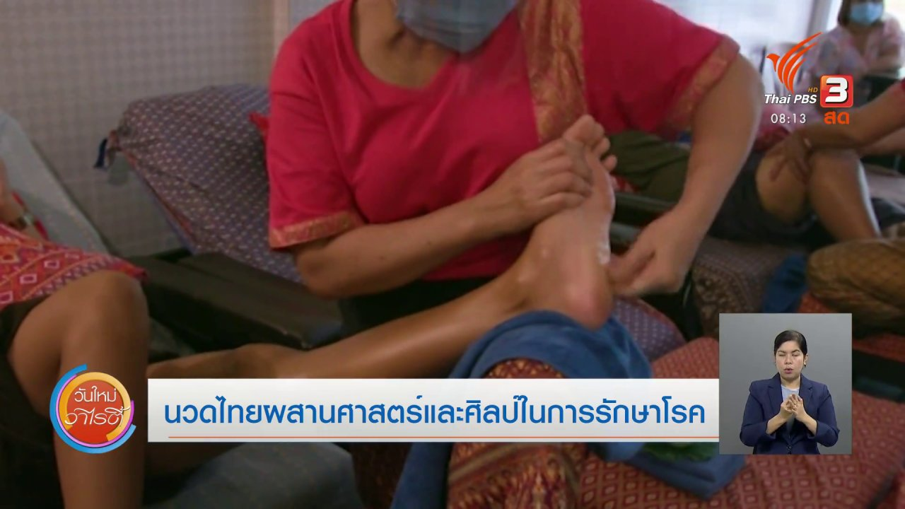 วันใหม่วาไรตี้ - จับตาข่าวเด่น : นวดไทยผสานศาสตร์และศิลป์ในการรักษาโรค
