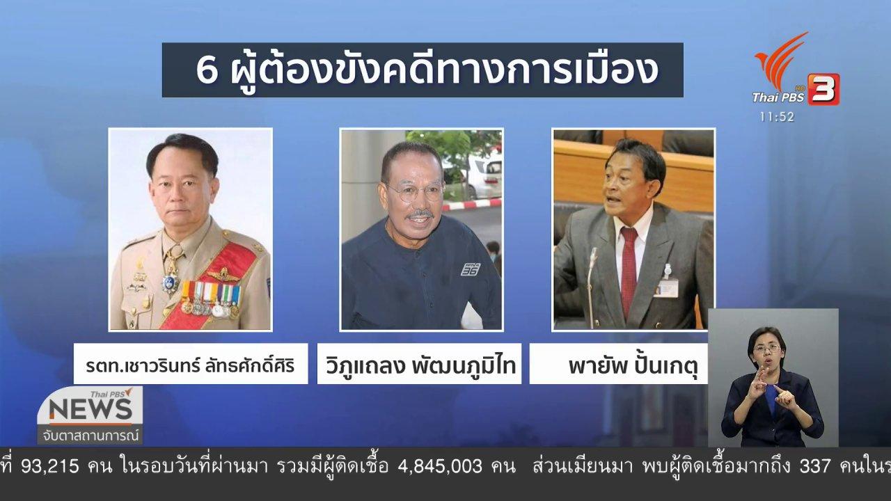 จับตาสถานการณ์ - 6 ผู้ต้องขังคดีการเมืองเข้าเกณฑ์รับพระราชทานอภัยโทษ