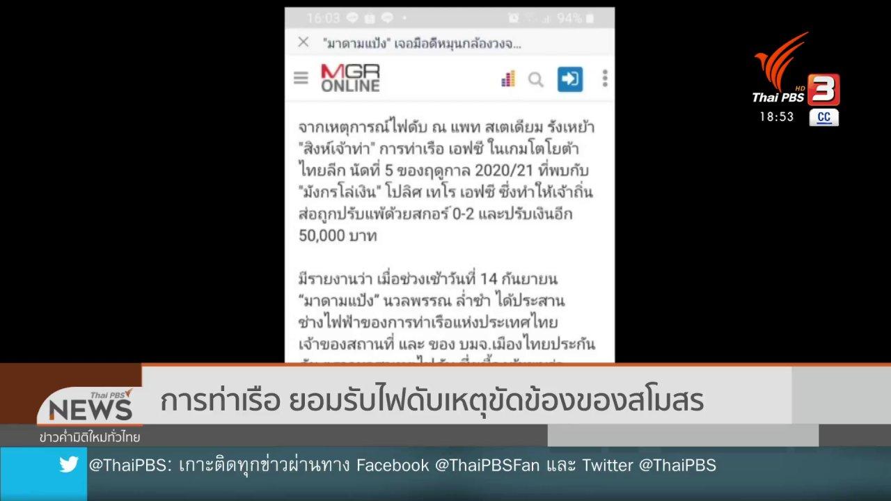 ข่าวค่ำ มิติใหม่ทั่วไทย - การท่าเรือยอมรับไฟดับเหตุขัดข้องของสโมสร