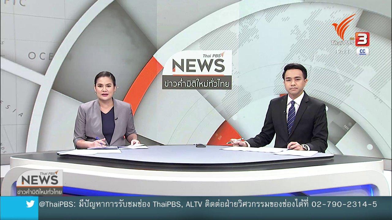 ข่าวค่ำ มิติใหม่ทั่วไทย - นายกฯ ปฏิเสธปรับ ครม.