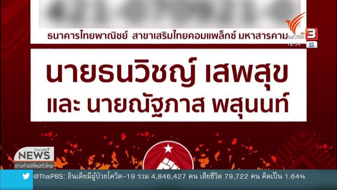 ข่าวค่ำ มิติใหม่ทั่วไทย - ทภ.2 ยันไม่สกัดม็อบร่วมชุมนุมที่กรุงเทพฯ