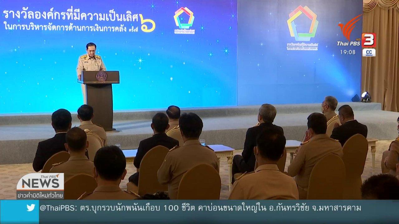 ข่าวค่ำ มิติใหม่ทั่วไทย - รัฐบาลยืนยัน งบฯ 64 ล่าช้าไม่กระทบเศรษฐกิจ