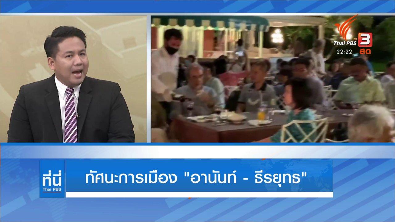 ที่นี่ Thai PBS - ทัศนะการเมือง อานันท์-ธีรยุทธ