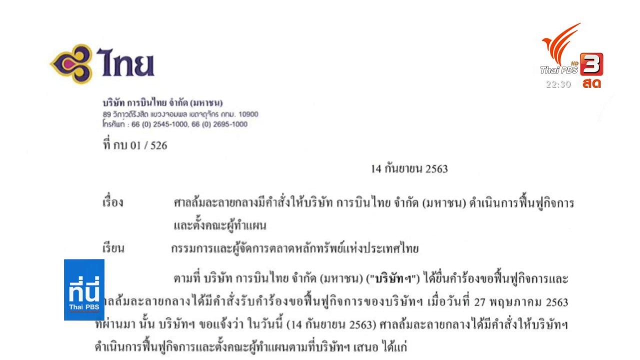 ที่นี่ Thai PBS - ศาลสั่งฟื้นฟูกิจการ การบินไทย