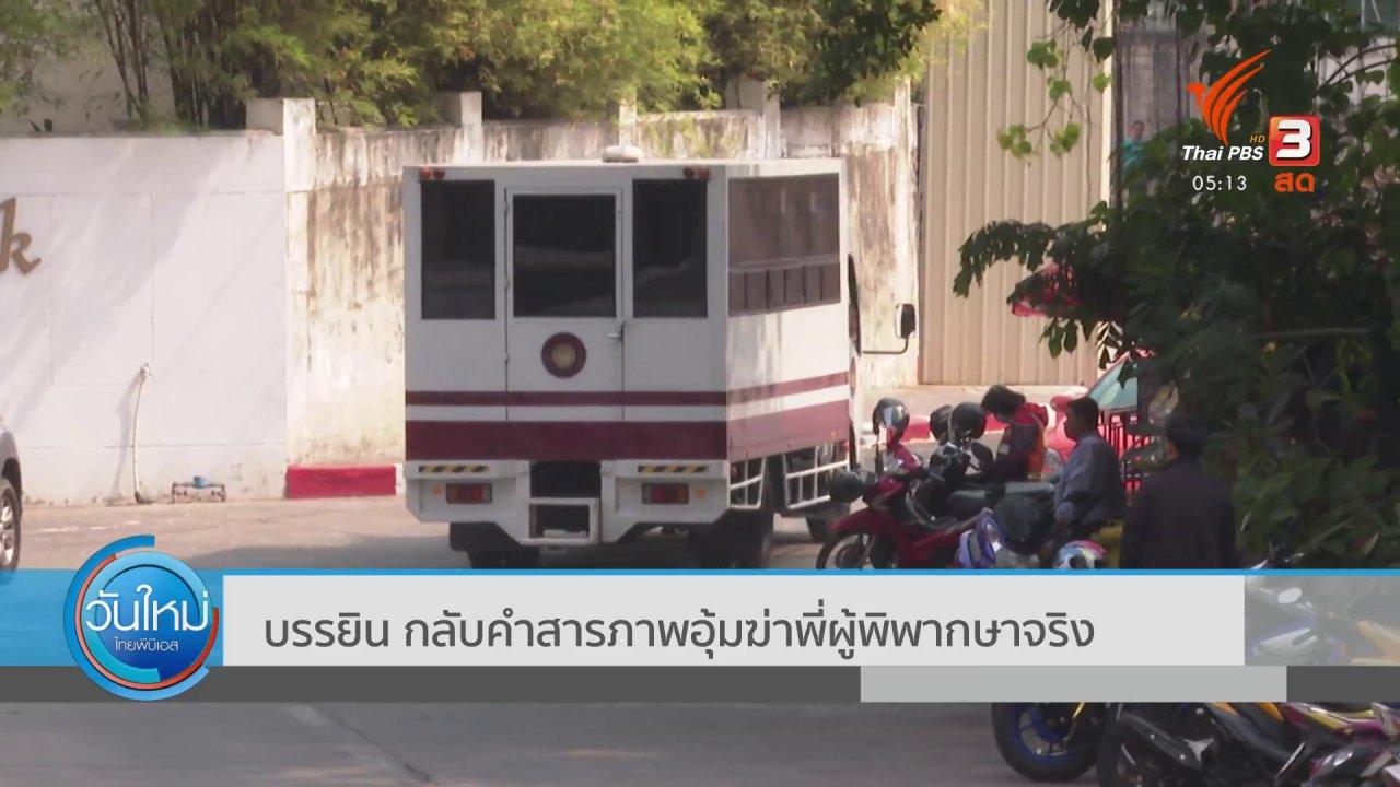 วันใหม่  ไทยพีบีเอส - บรรยิน กลับคำสารภาพอุ้มฆ่าพี่ผู้พิพากษาจริง