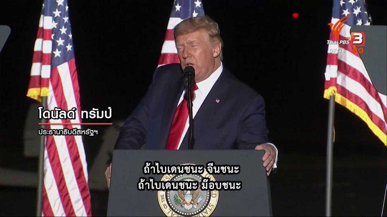วันใหม่  ไทยพีบีเอส - ทันโลกกับ Thai PBS World : ทรัมป์ หาเสียงในพื้นที่ปิด ท้าทายมาตรการควบคุมโควิด-19 ที่รัฐเนวาดา
