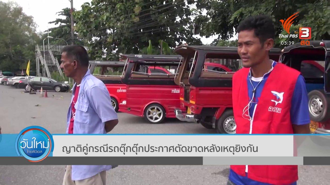 วันใหม่  ไทยพีบีเอส - ญาติคู่กรณีรถตุ๊กตุ๊กประกาศตัดขาดหลังเหตุยิงกัน