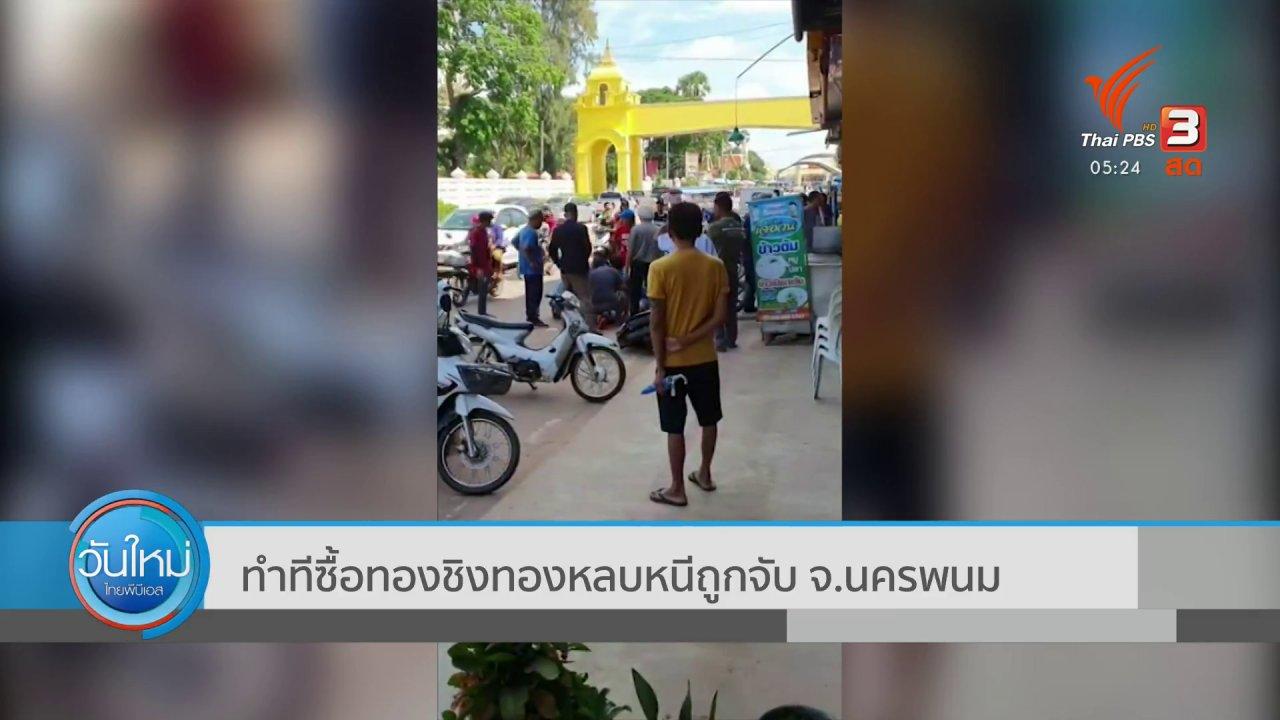 วันใหม่  ไทยพีบีเอส - ทำทีซื้อทอง ชิงทองหลบหนีถูกจับ จ.นครพนม