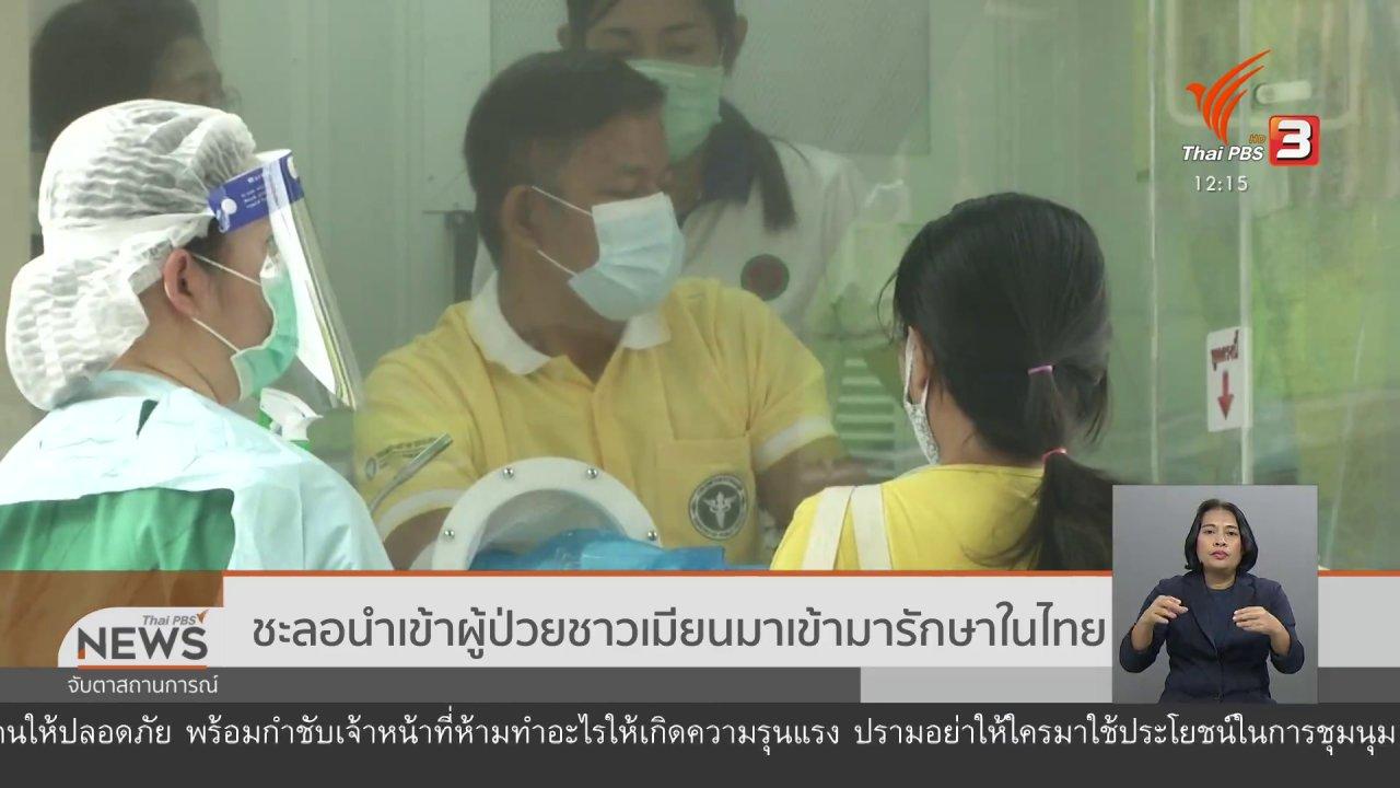 จับตาสถานการณ์ - ชะลอนำเข้าผู้ป่วยชาวเมียนมาเข้ามารักษาในไทย