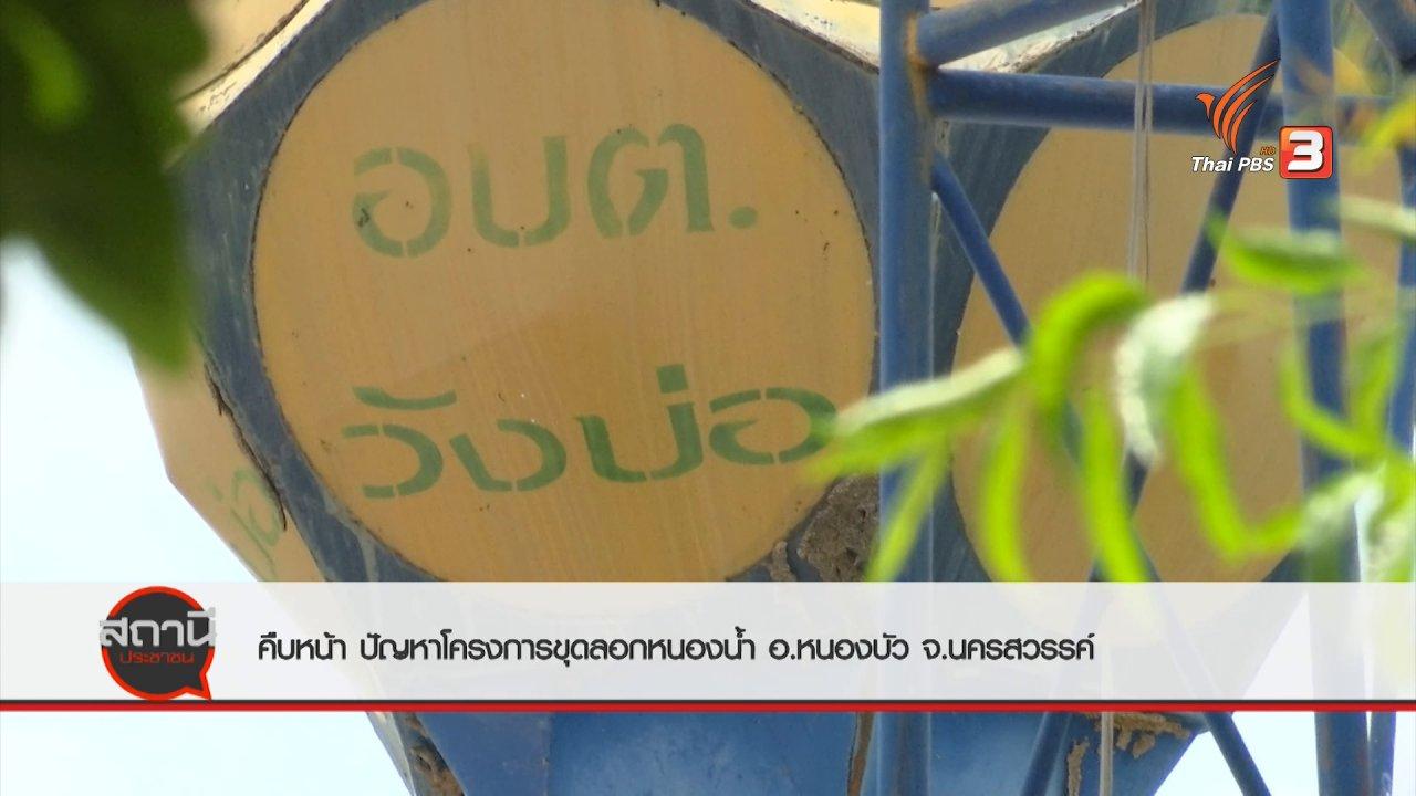 สถานีประชาชน - สถานีร้องเรียน : คืบหน้าปัญหาโครงการขุดลอกหนองน้ำ อ.หนองบัว จ.นครสวรรค์