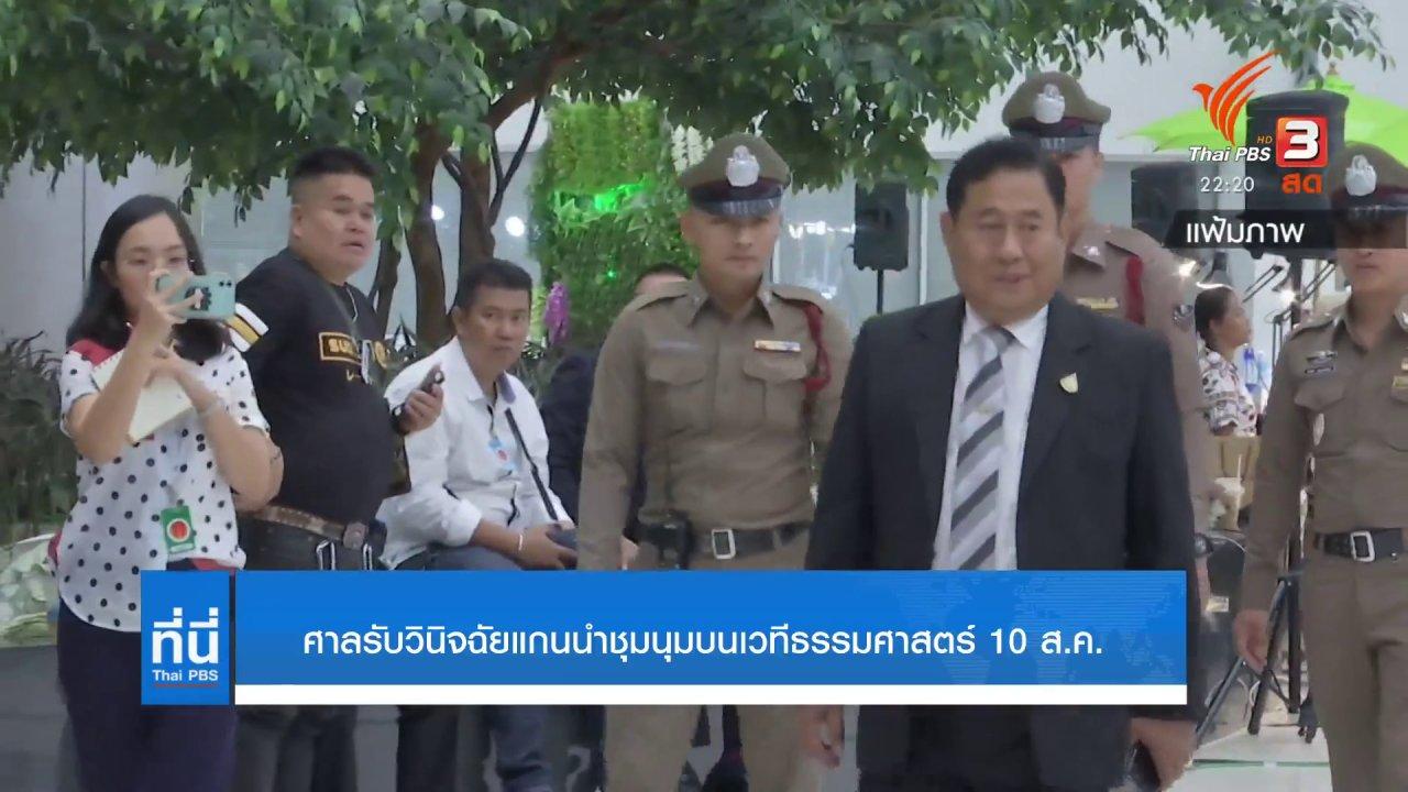 ที่นี่ Thai PBS - ศาลรับวินิจฉัยแกนนำชุมนุมบนเวทีธรรมศาสตร์