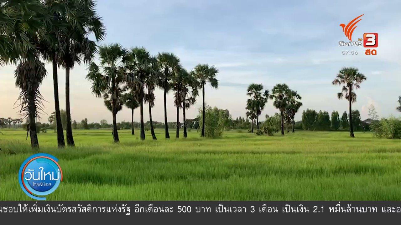 วันใหม่  ไทยพีบีเอส - กินอยู่รู้รอบ : ปศุสัตว์ยังไม่พบต้นตอฟาร์มเลี้ยงหมูปนเข็มฉีดยา