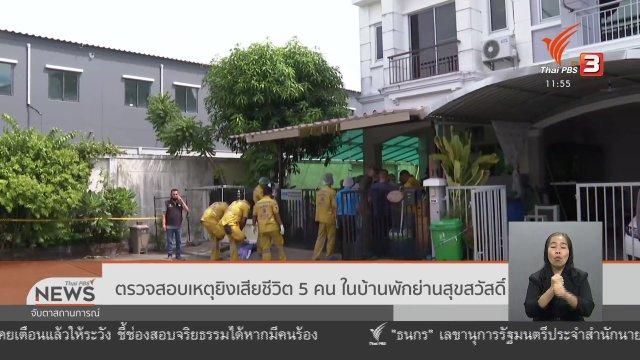 ตรวจสอบเหตุยิงเสียชีวิต 5 คน ในบ้านพักย่านสุขสวัสดิ์