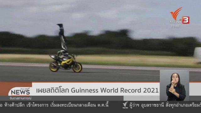 เผยสถิติโลก Guinness World Record 2021