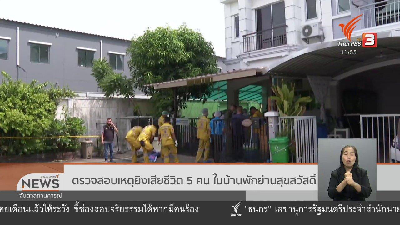 จับตาสถานการณ์ - ตรวจสอบเหตุยิงเสียชีวิต 5 คน ในบ้านพักย่านสุขสวัสดิ์