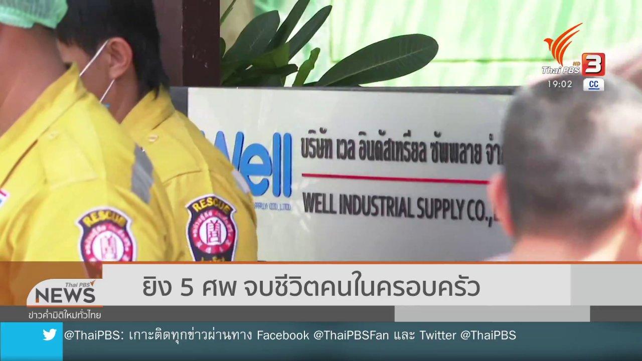 ข่าวค่ำ มิติใหม่ทั่วไทย - ยิง 5 ศพ จบชีวิตคนในครอบครัว