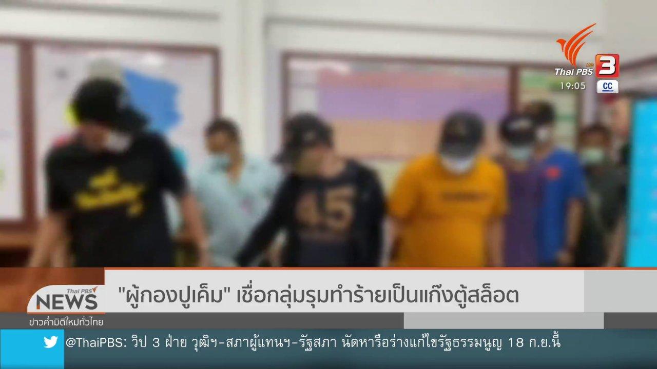 ข่าวค่ำ มิติใหม่ทั่วไทย - ผู้กองปูเค็มเชื่อกลุ่มรุมทำร้ายเป็นแก๊งตู้สล็อต