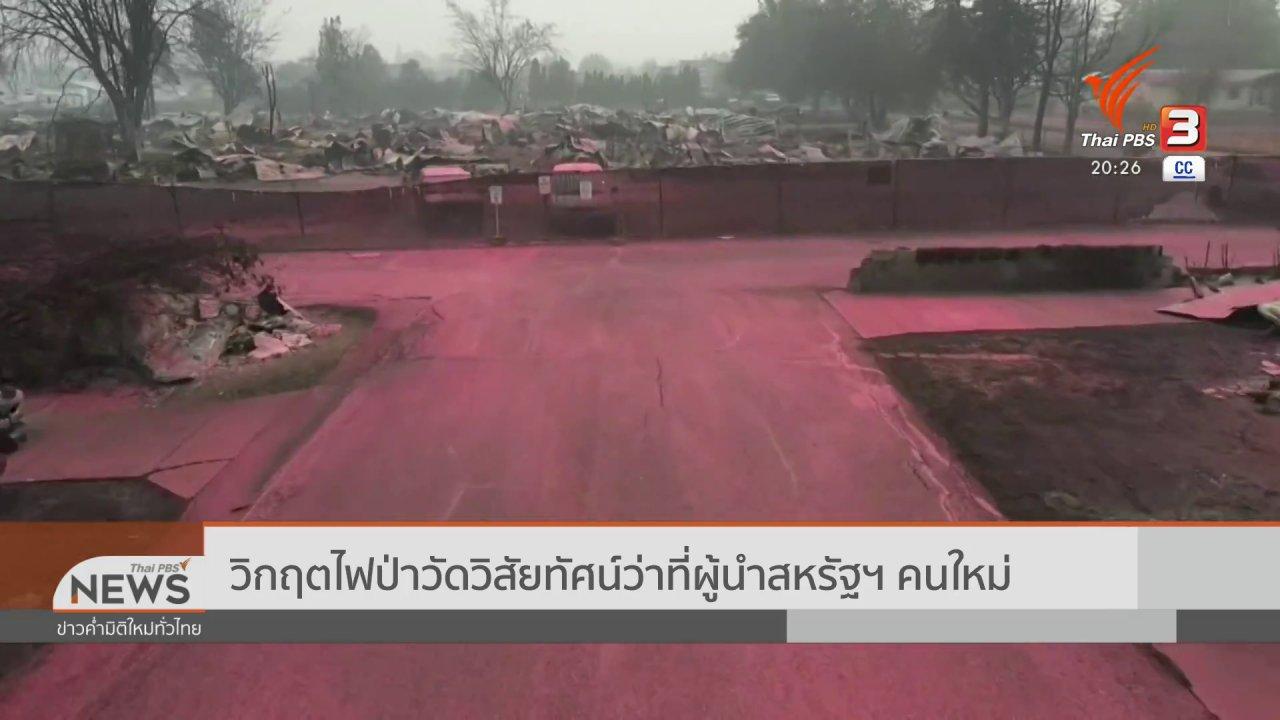 ข่าวค่ำ มิติใหม่ทั่วไทย - วิเคราะห์สถานการณ์ต่างประเทศ : วิกฤตไฟป่าวัดวิสัยทัศน์ว่าที่ผู้นำสหรัฐฯ คนใหม่