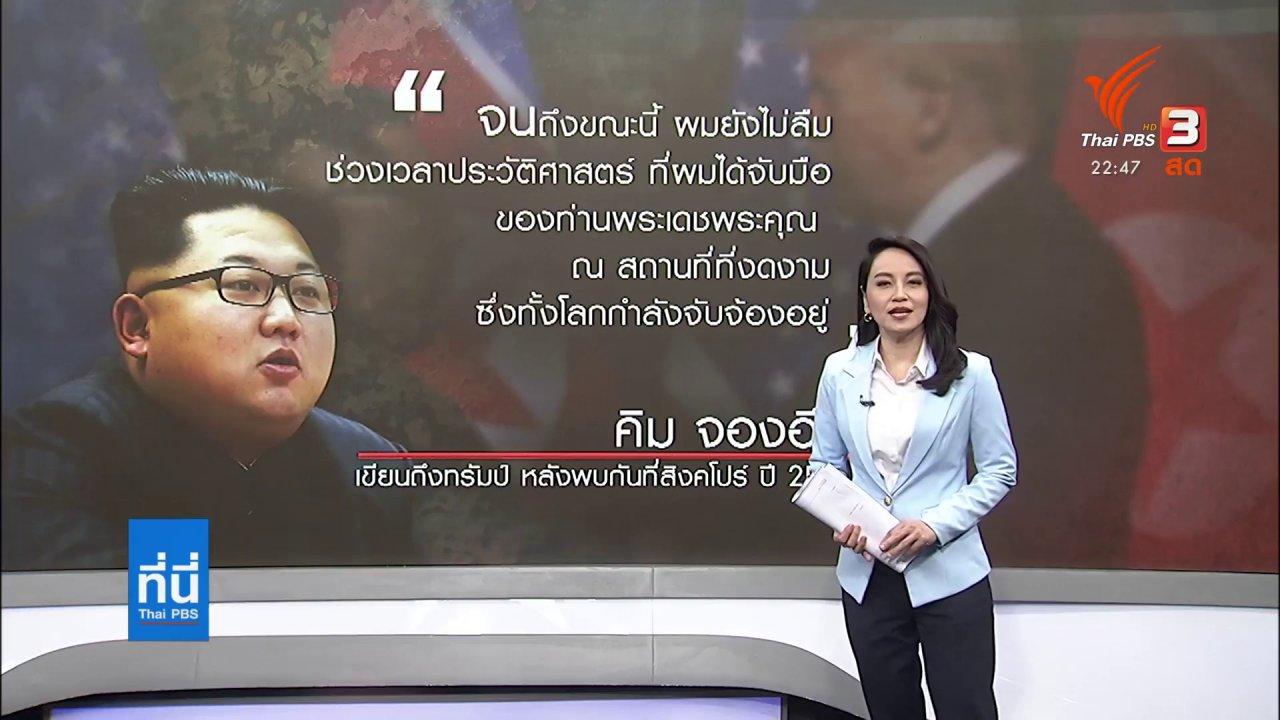 ที่นี่ Thai PBS - เปิดจดหมายรัก ระหว่างโดนัลด์ ทรัมป์และคิม จองอึน