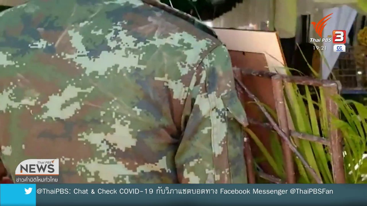ข่าวค่ำ มิติใหม่ทั่วไทย - บก.สูงสุด ชี้แจงพลทหารไม่ได้ถูกทำร้าย