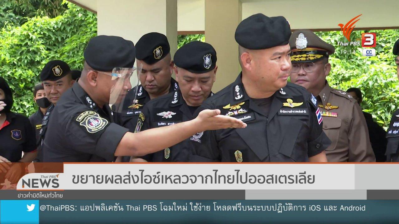 ข่าวค่ำ มิติใหม่ทั่วไทย - ขยายผลส่งไอซ์เหลวจากไทยไปออสเตรเลีย