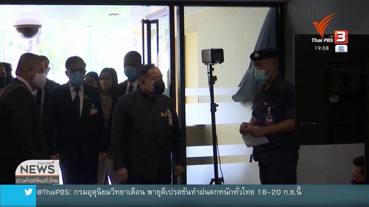 """ข่าวค่ำ มิติใหม่ทั่วไทย - """"สุพัฒนพงษ์"""" ไม่รู้ใครนั่ง รมว.กระทรวงการคลัง"""