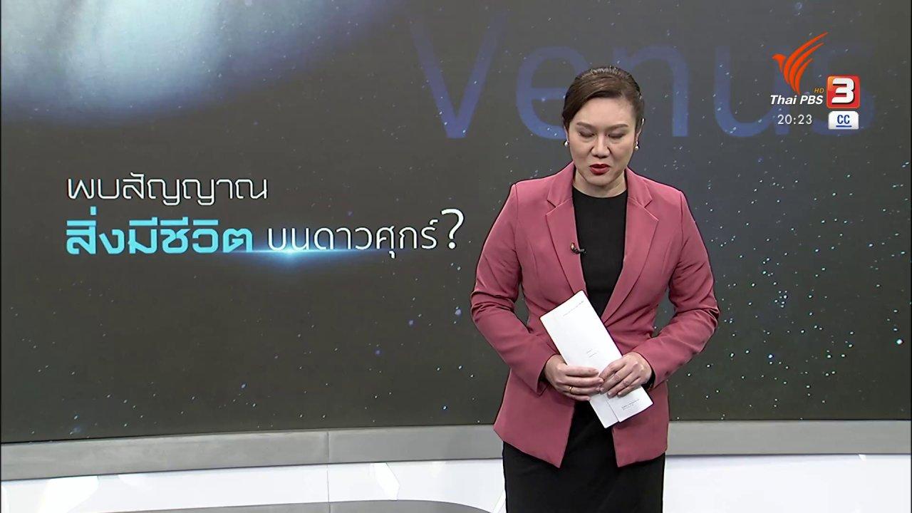 ข่าวค่ำ มิติใหม่ทั่วไทย - วิเคราะห์สถานการณ์ต่างประเทศ : นักดาราศาสตร์พบสัญญาณสิ่งมีชีวิตบนดาวศุกร์