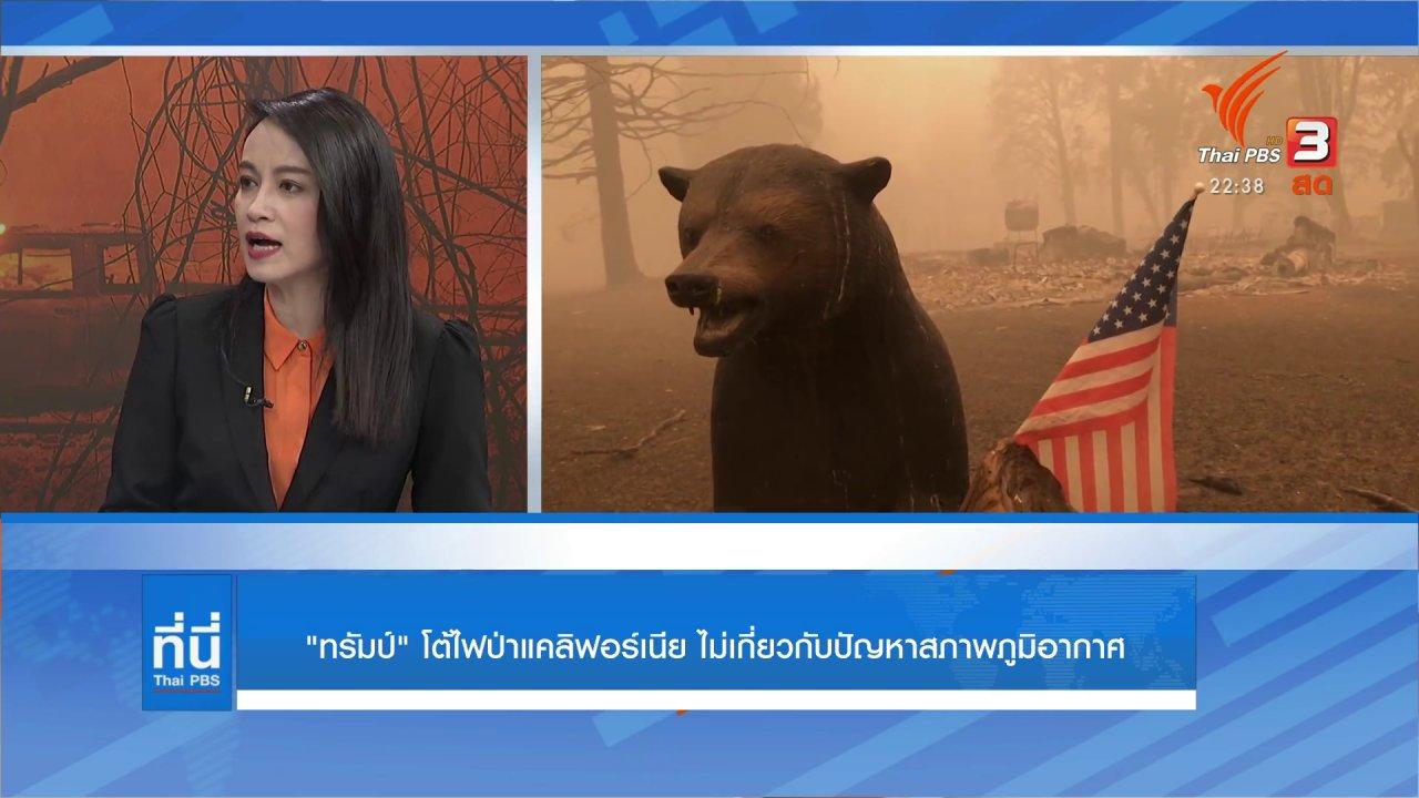 """ที่นี่ Thai PBS - """"ทรัมป์"""" โต้ไฟป่าแคลิฟอร์เนีย ไม่เกี่ยวปัญหาสภาพภูมิอากาศ"""