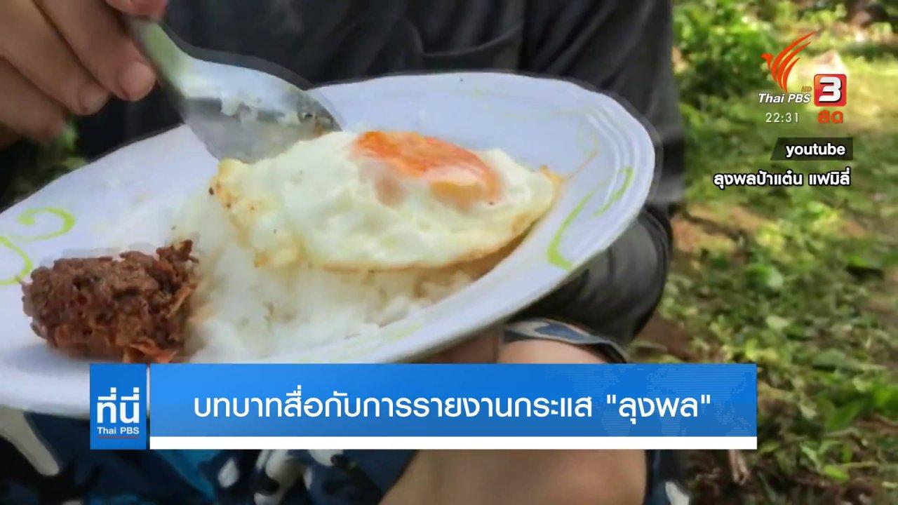 """ที่นี่ Thai PBS - บทบาทสื่อในกระแสข่าว """"ลุงพล"""""""
