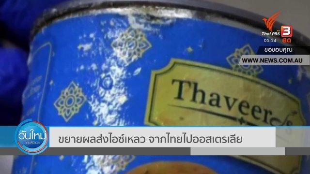 ขยายผลส่งไอซ์เหลว จากไทยไปออสเตรเลีย