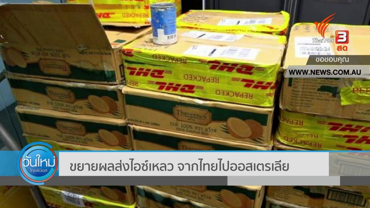 วันใหม่  ไทยพีบีเอส - ขยายผลส่งไอซ์เหลว จากไทยไปออสเตรเลีย