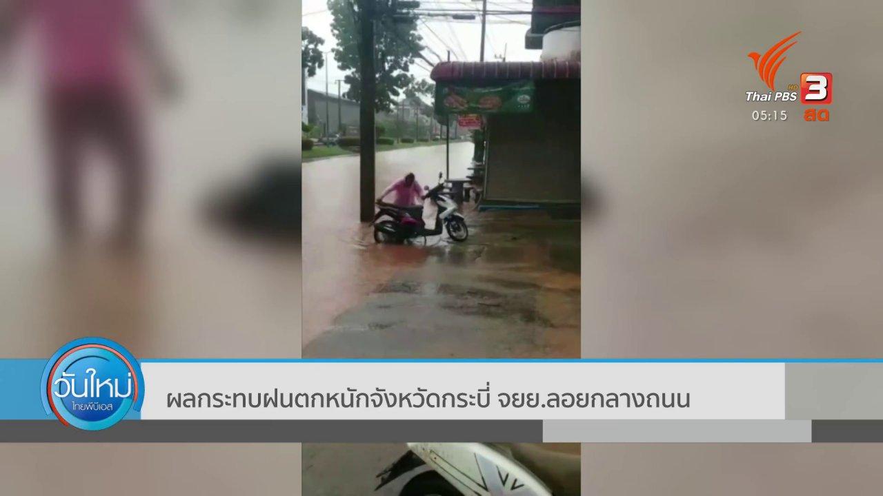 วันใหม่  ไทยพีบีเอส - ผลกระทบฝนตกหนักจังหวัดกระบี่ จยย.ลอยกลางถนน