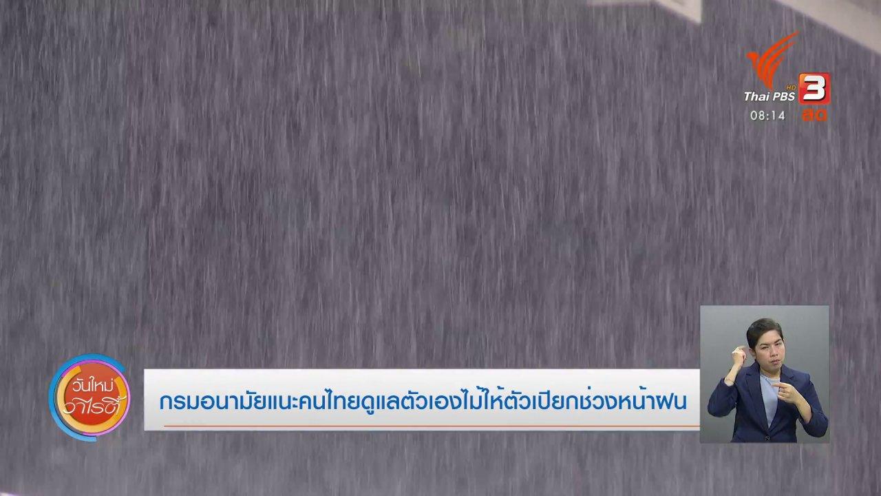 วันใหม่วาไรตี้ - จับตาข่าวเด่น : กรมอนามัยแนะคนไทยดูแลตัวเองไม่ให้ตัวเปียกช่วงหน้าฝน