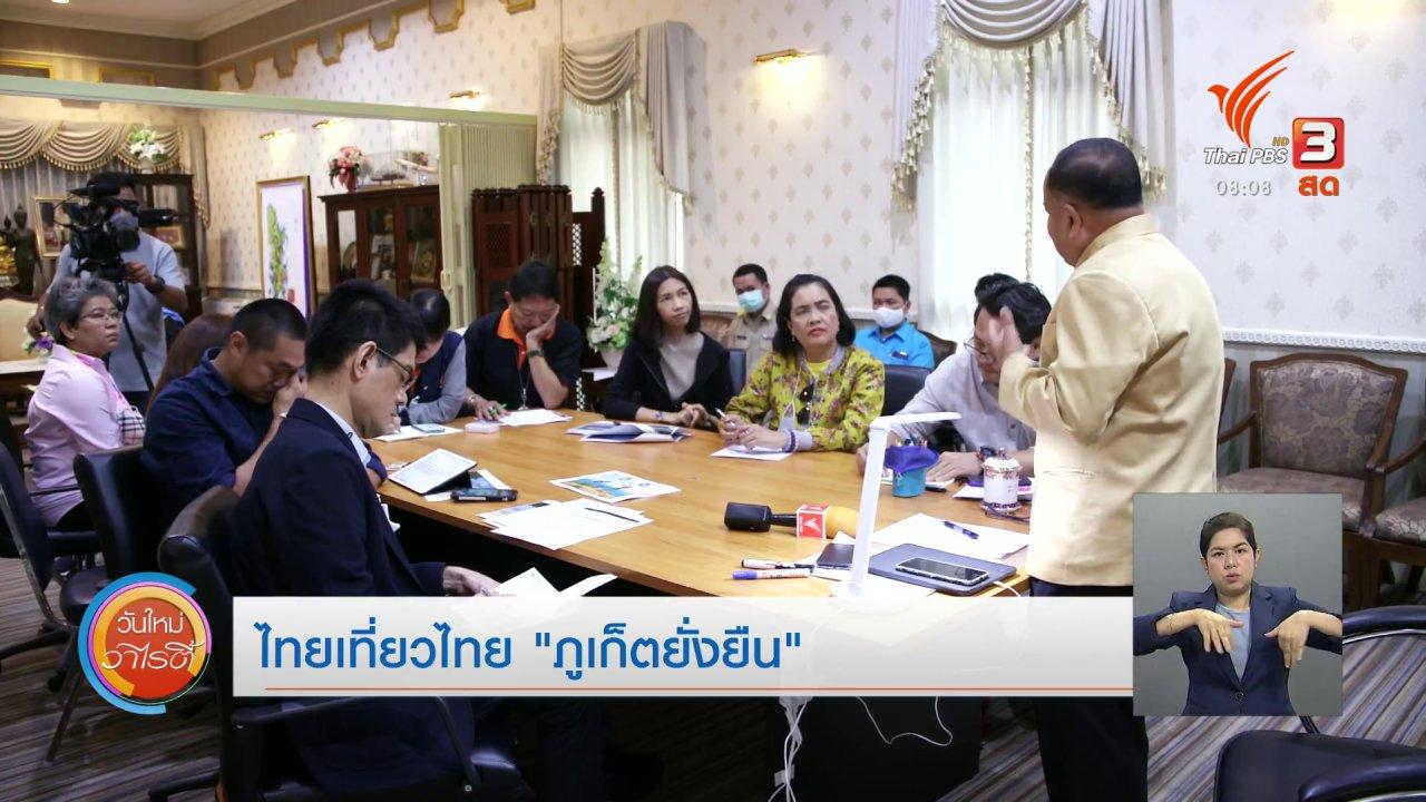 """วันใหม่วาไรตี้ - จับตาข่าวเด่น : ไทยเที่ยวไทย """"ภูเก็ตยั่งยืน"""""""