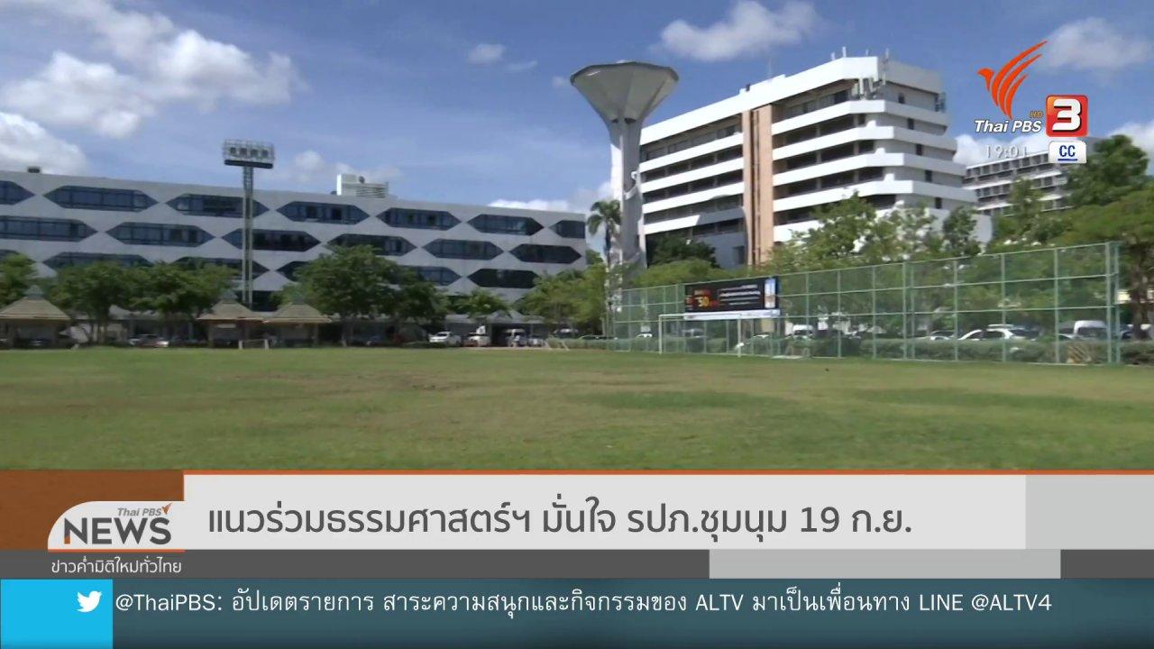 ข่าวค่ำ มิติใหม่ทั่วไทย - แนวร่วมธรรมศาสตร์ฯ มั่นใจ รปภ.ชุมนุม 19 ก.ย.