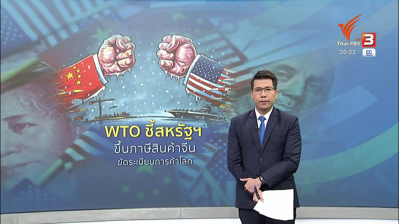 ข่าวค่ำ มิติใหม่ทั่วไทย - วิเคราะห์สถานการณ์ต่างประเทศ : คำวินิจฉัยองค์การการค้าโลกเพิ่มขัดแย้งสหรัฐฯ – จีน