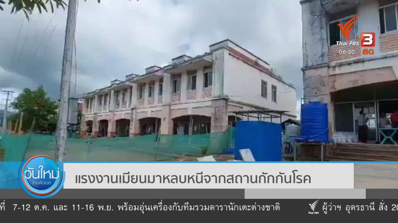 วันใหม่  ไทยพีบีเอส - แรงงานเมียนมาหลบหนีจากสถานกักกันโรค