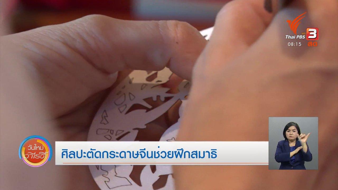 วันใหม่วาไรตี้ - จับตาข่าวเด่น : ศิลปะตัดกระดาษจีนช่วยฝึกสมาธิ