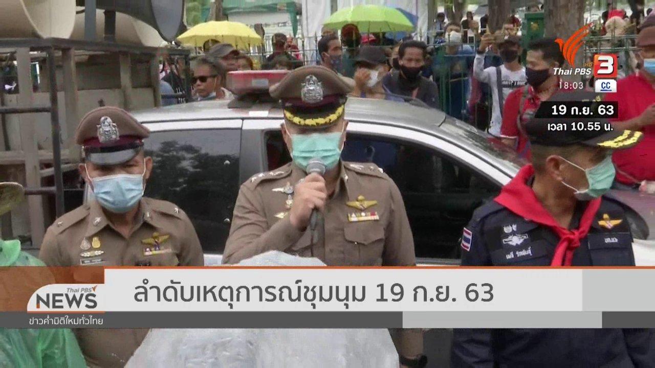 ข่าวค่ำ มิติใหม่ทั่วไทย - ลำดับเหตุการณ์ชุมนุม 19 ก.ย. 63