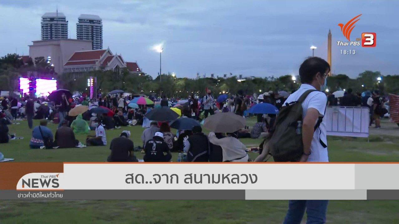 ข่าวค่ำ มิติใหม่ทั่วไทย - แนวร่วมธรรมศาสตร์ ฯ เปิดแผนหลัง 21.00 น.