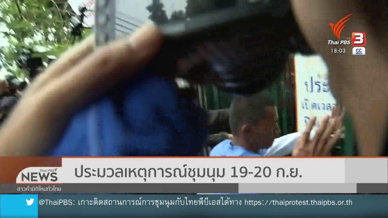 ข่าวค่ำ มิติใหม่ทั่วไทย - ประมวลเหตุการณ์ชุมนุม 19-20 ก.ย.